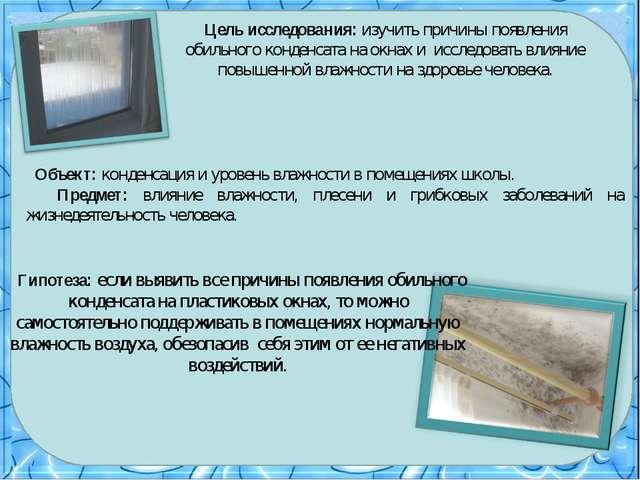 Цель исследования: изучить причины появления обильного конденсата на окнах и...