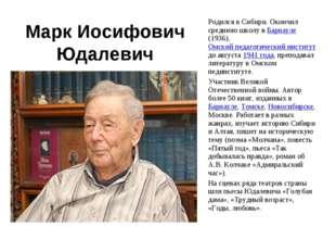 Марк Иосифович Юдалевич Родился в Сибири. Окончил среднюю школу в Барнауле (1