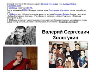 Валерий Сергеевич Золотухин Валерий Сергеевич Золотухин родился 21 июня 1941