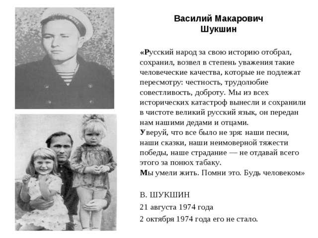 Василий Макарович Шукшин «Русский народ засвою историю отобрал, сохранил, во...