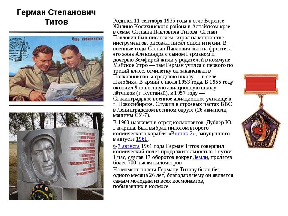 Герман Степанович Титов Родился 11 сентября 1935 года в селе Верхнее Жилино К...