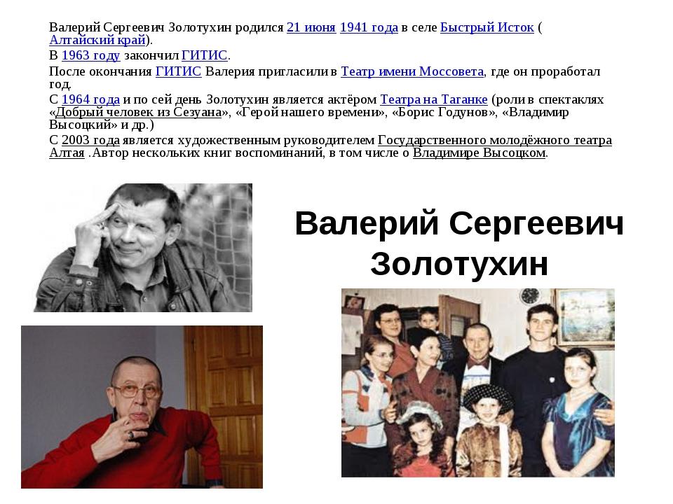 Валерий Сергеевич Золотухин Валерий Сергеевич Золотухин родился 21 июня 1941...