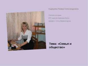 Кудашева Римма Александровна Учитель истории КГУ «школа-гимназия №11» акимат