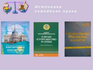 Источники семейного права