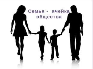 Стр. 48-49 Семья - ячейка общества