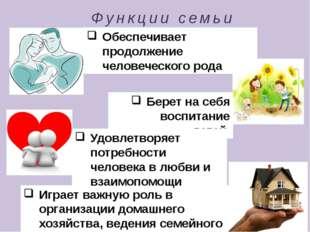 Функции семьи Играет важную роль в организации домашнего хозяйства, ведения с