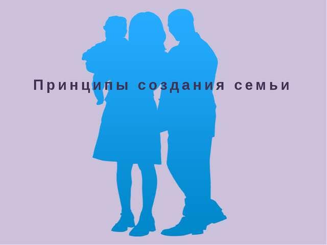 Принципы создания семьи