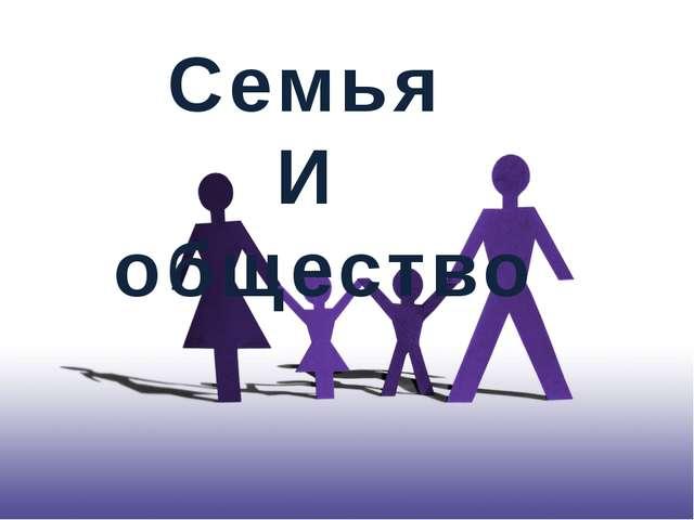 Семья И общество