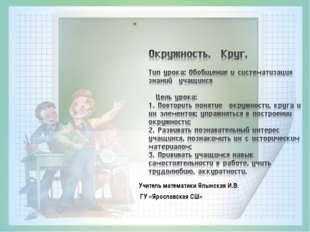 Учитель математики Ялынская И.В. ГУ «Ярославская СШ»