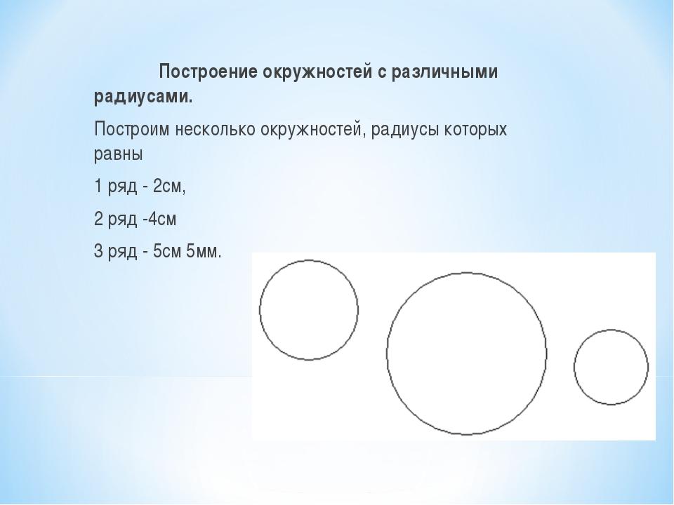 Построение окружностей с различными радиусами. Построим несколько окружносте...