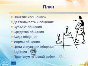 План Понятие «общение» Деятельность и общение Субъект общения Средства общени