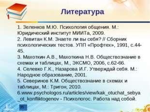 Литература 1. Зеленков М.Ю. Психология общения. М.: Юридический институт МИИТ