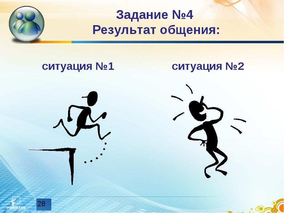 Задание №4 Результат общения: ситуация №1 ситуация №2