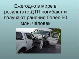 Ежегодно в мире в результате ДТП погибают и получают ранения более 50 млн. че