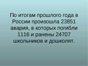 По итогам прошлого года в России произошла 23851 авария, в которых погибли 11