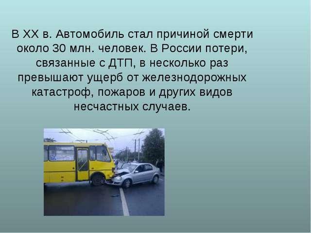В XX в. Автомобиль стал причиной смерти около 30 млн. человек. В России потер...