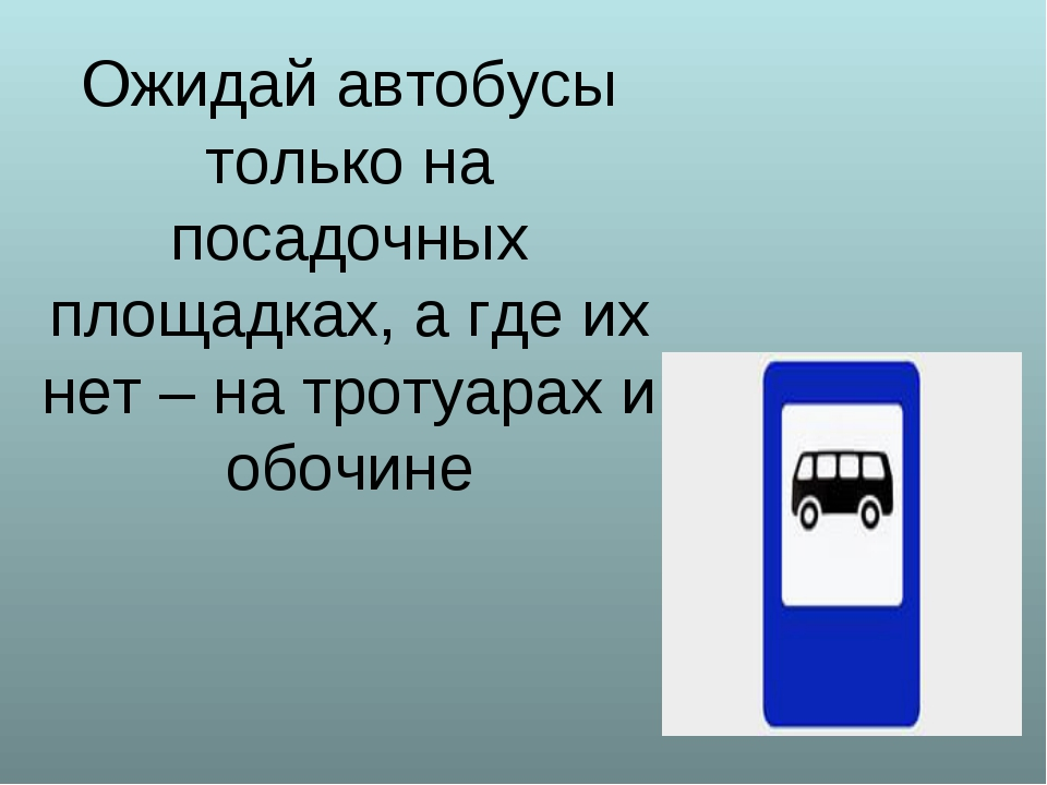 Ожидай автобусы только на посадочных площадках, а где их нет – на тротуарах и...