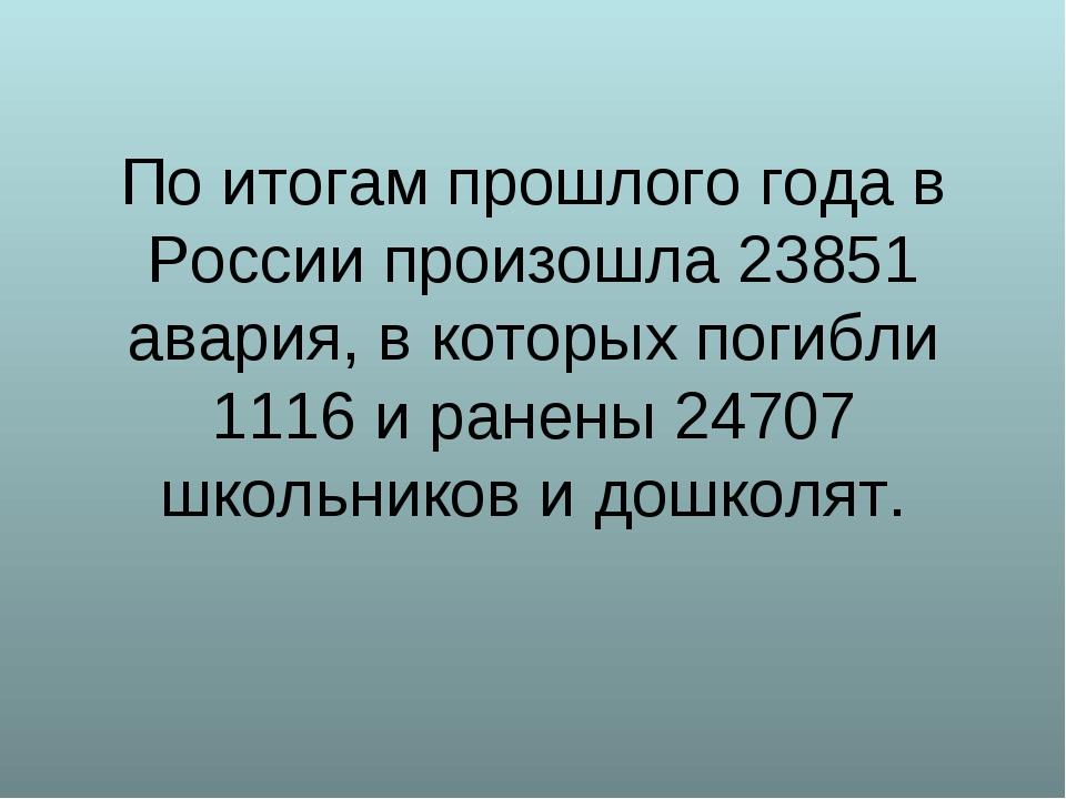 По итогам прошлого года в России произошла 23851 авария, в которых погибли 11...