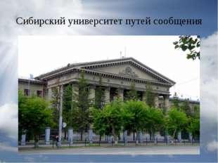 Сибирский университет путей сообщения