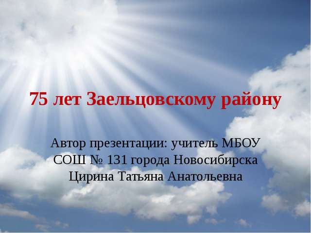 75 лет Заельцовскому району Автор презентации: учитель МБОУ СОШ № 131 города...