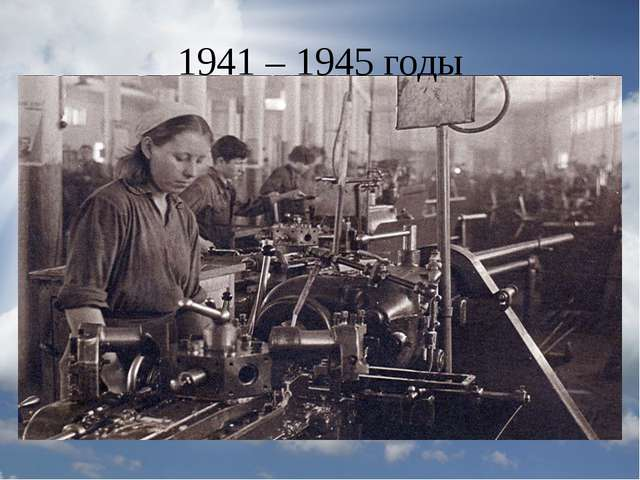 1941 – 1945 годы