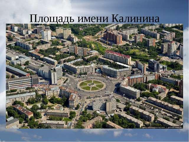 Площадь имени Калинина