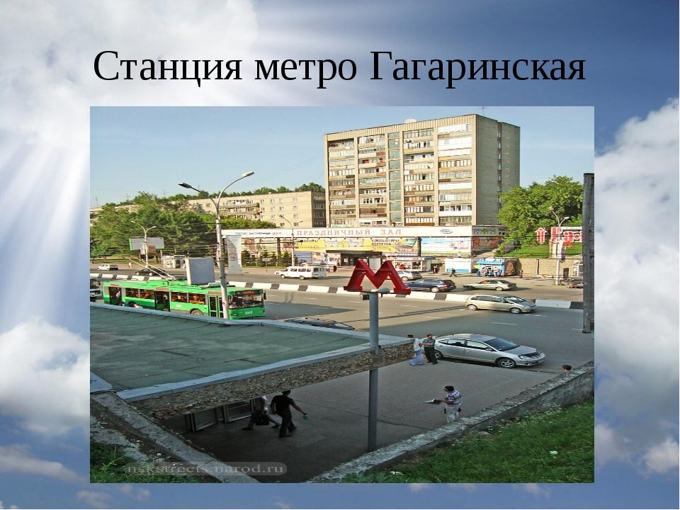 Станция метро Гагаринская