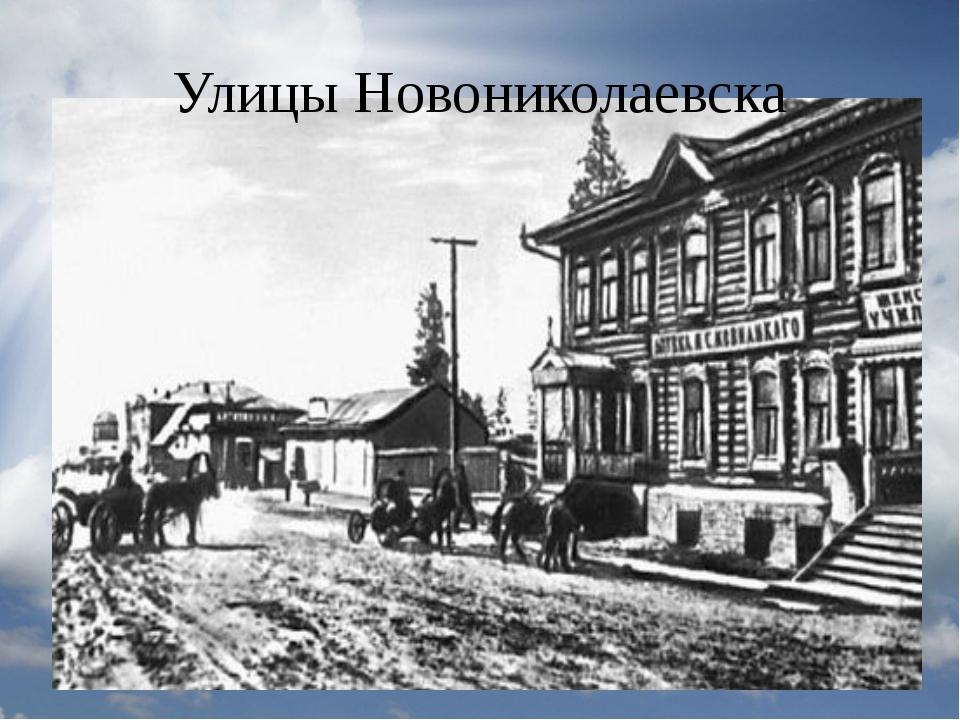Улицы Новониколаевска