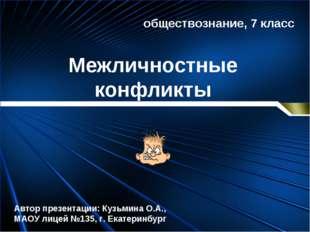 Межличностные конфликты обществознание, 7 класс Автор презентации: Кузьмина О