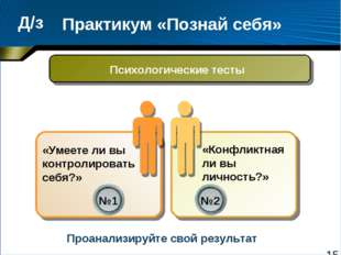 Практикум «Познай себя» «Умеете ли вы контролировать себя?» Психологические т