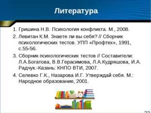 Литература 1. Гришина Н.В. Психология конфликта. М., 2008. 2. Левитан К.М. Зн