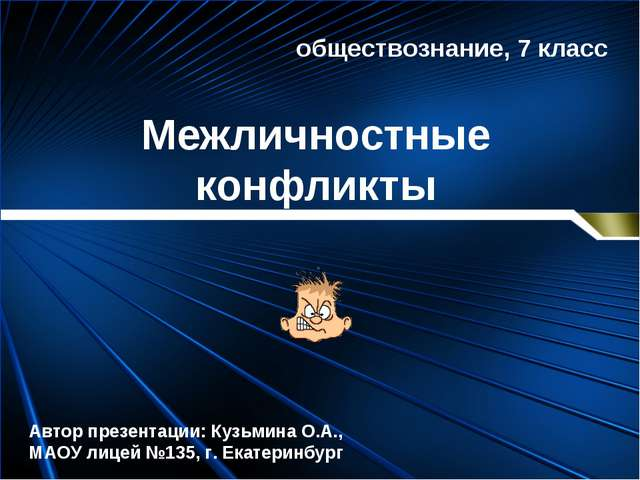 Межличностные конфликты обществознание, 7 класс Автор презентации: Кузьмина О...