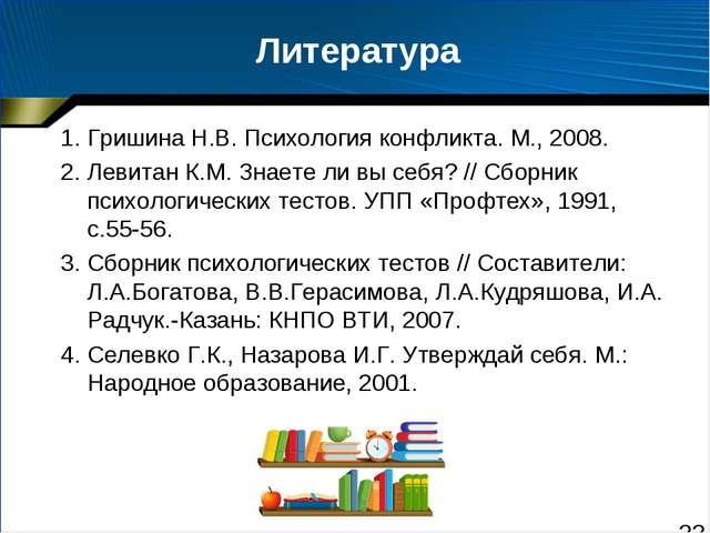 Литература 1. Гришина Н.В. Психология конфликта. М., 2008. 2. Левитан К.М. Зн...