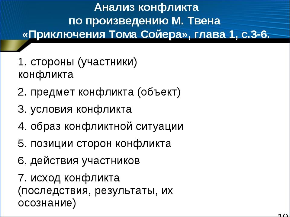 Анализ конфликта по произведению М. Твена «Приключения Тома Сойера», глава 1,...