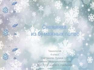 Снежинка из бумажных полос Технология 4 класс Составила: Лузина О.Г. Учитель