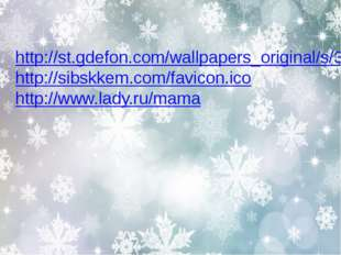 http://st.gdefon.com/wallpapers_original/s/315030_snezhinki_-sneg_-zima_1920x