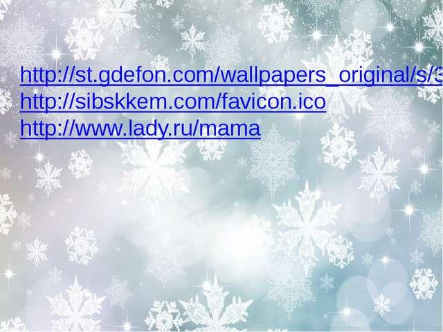 http://st.gdefon.com/wallpapers_original/s/315030_snezhinki_-sneg_-zima_1920x...
