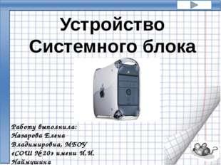 Внутреннее устройство Материнская плата Процессор Оперативная память Видеока