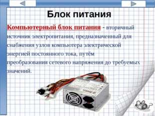 Флоппи-дисковод Флоппи - дисковод - электромеханическое устройство, позволяю