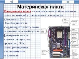 процессор Это специальная интегральная микросхема, расположенная на системно