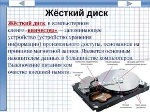 Оптический привод Оптический привод— устройство, имеющее механическую соста