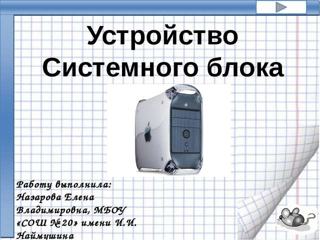 Внутреннее устройство Материнская плата Процессор Оперативная память Видеока...