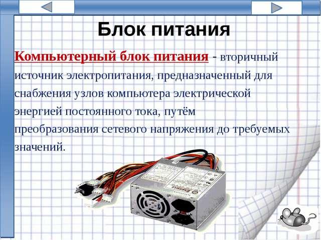 Флоппи-дисковод Флоппи - дисковод - электромеханическое устройство, позволяю...