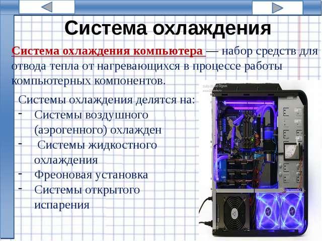 Система охлаждения Система охлаждения компьютера — набор средств для отвода...