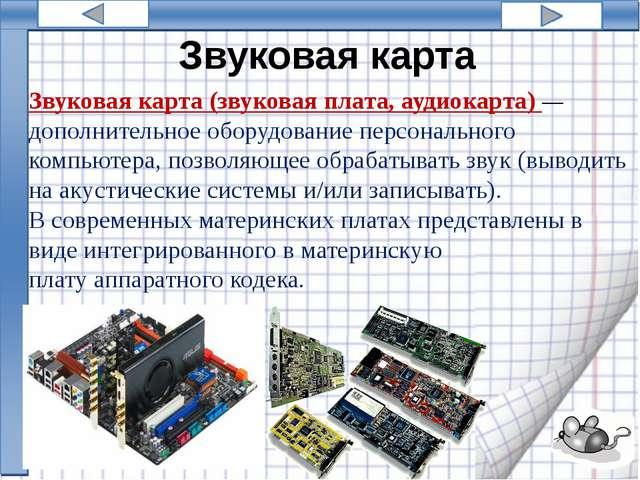 Сетевая карта Сетевая плата, также известная каксетевая карта, сетевой адап...