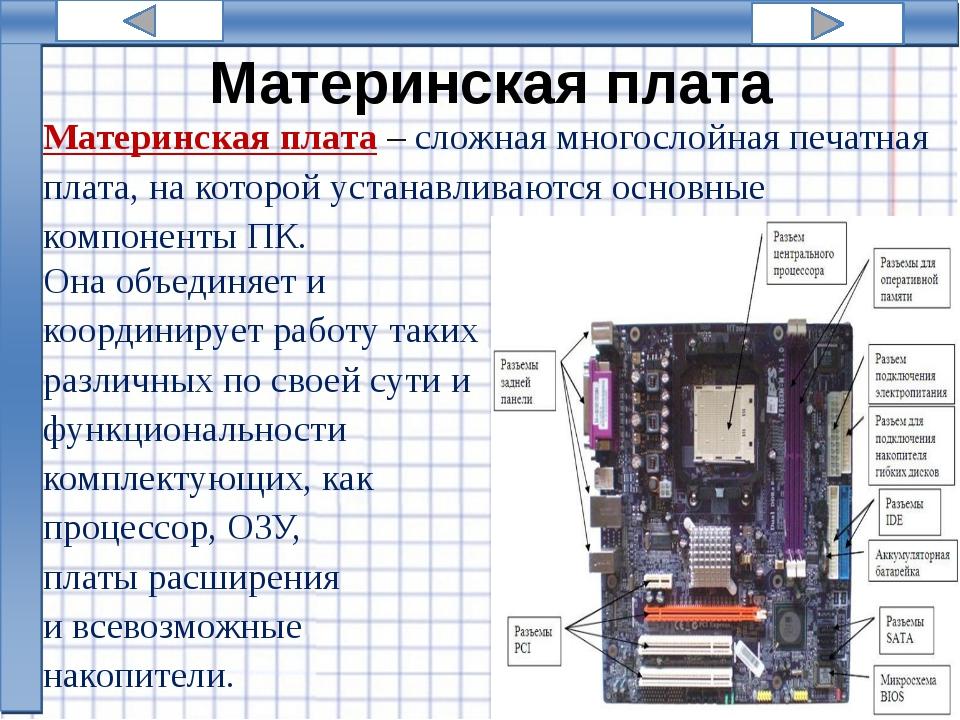 процессор Это специальная интегральная микросхема, расположенная на системно...