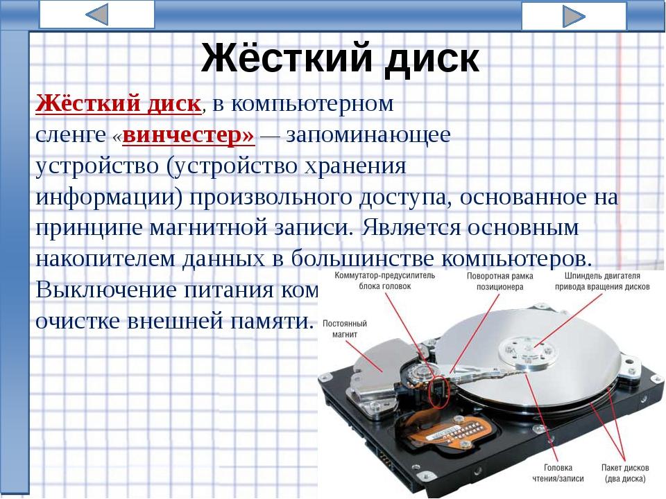 Оптический привод Оптический привод— устройство, имеющее механическую соста...