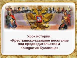 Урок истории: «Крестьянско-казацкое восстание под предводительством Кондратия