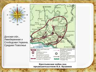 Донская обл., Левобережная и Слободская Украина, Среднее Поволжье