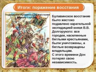 Итоги: поражение восстания Булавинское восстание было жестоко подавлено карат